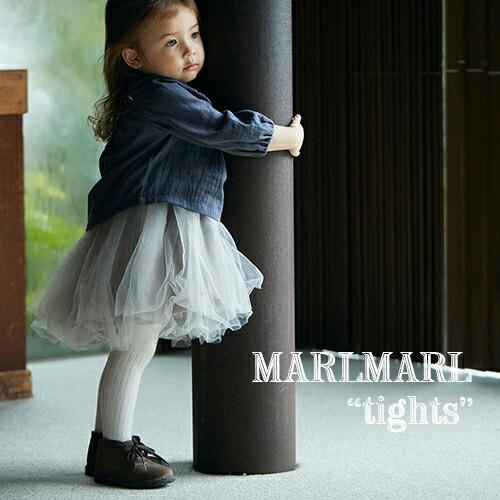 MARLMARL タイツ tights(リニューアル)