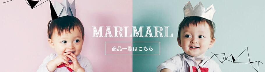 MARLMARL(マールマール)の商品一覧はこちら