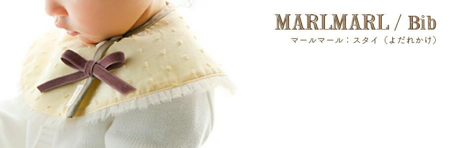 Bib スタイ(よだれかけ) 〜 MARLMARL 〜