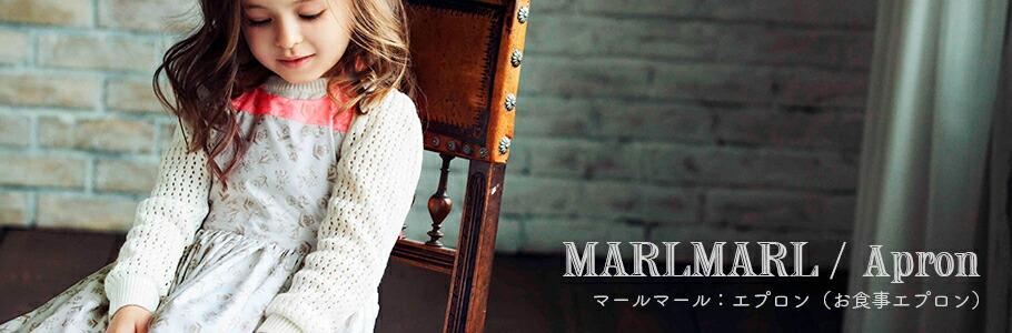 Apron エプロン(お食事エプロン) 〜 MARLMARL 〜