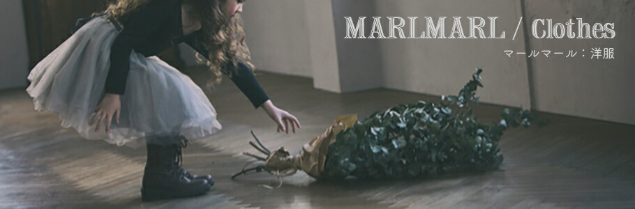 Clothes 洋服 〜 MARLMARL 〜