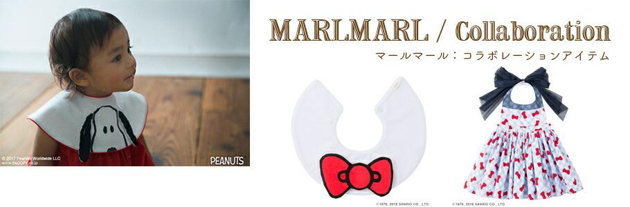 Collaboration コラボレーションアイテム 〜 MARLMARL 〜