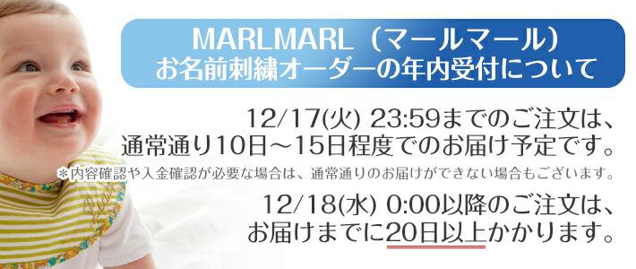 MARLNARLお名前刺繍オーダーの年内受付について