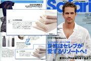 マイクロコットン グリーンアースが男性ライフスタイル誌「サファリ 7月号」で紹介されました。