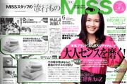マイクロコットン グリーンアースが女性ファッション誌「ミス 6月号」で紹介されました。