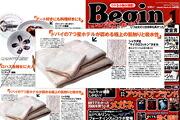 男性情報誌「Begin / ビギン 1月号」でマイクロコットンが紹介されました。