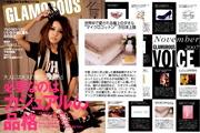 女性ファッション誌「GLAMOROUS / グラマラス 11月号」でマイクロコットンが紹介されました。