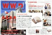 ファッション週刊紙 WWDジャパンの8月27日号(vol.1436)でマイクロコットンが紹介されました。