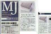 日経流通新聞(日経MJ)8月15日号の新商品紹介コーナーでマイクロコットンが紹介されました。