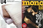 「monoマガジン」8月2日号の新製品情報でマイクロコットンが紹介されました。