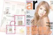 マイクロコットン バスタオルが女性ファッション誌「アール 1月号」で紹介されました。