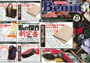 マイクロコットン バスタオルが男性情報誌「ビギン 11月号」で紹介されました。