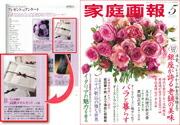 マイクロコットンが「家庭画報 5月号」で紹介されました。