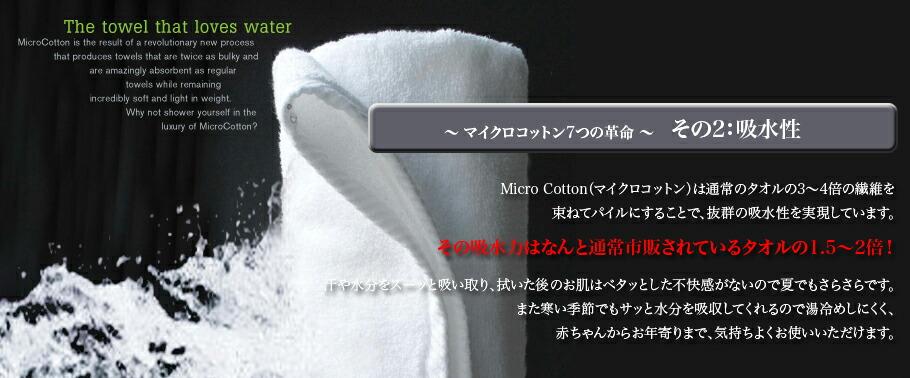 マイクロコットン(MicroCotton)の『7つの革命』 / 2:吸水性