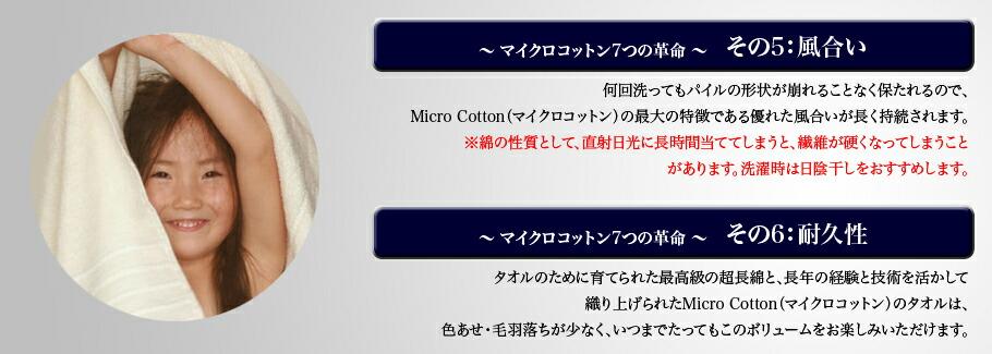 マイクロコットン(MicroCotton)の『7つの革命』 / 5:風合い、6:耐久性