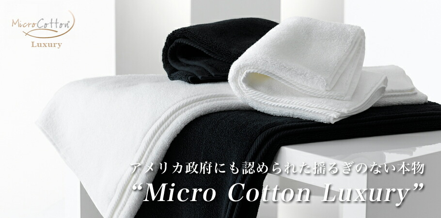 マイクロコットン ラグジュアリー(MicroCotton Luxury):タオル