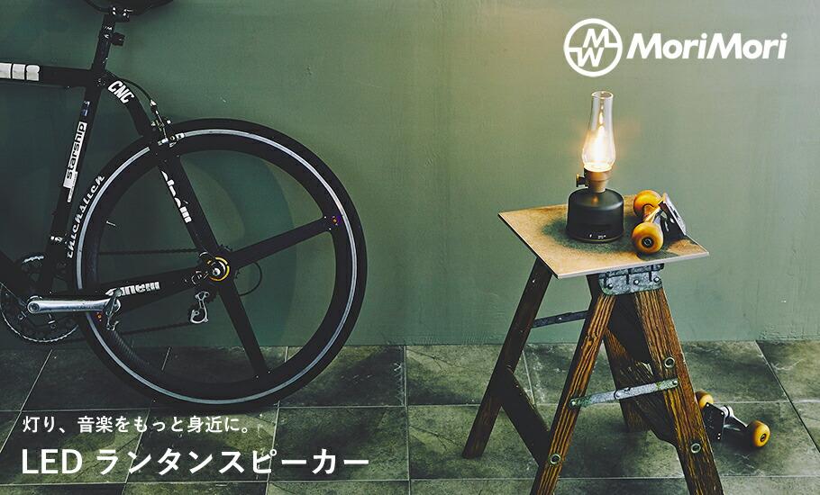 MoriMori LED ランタンスピーカーズ