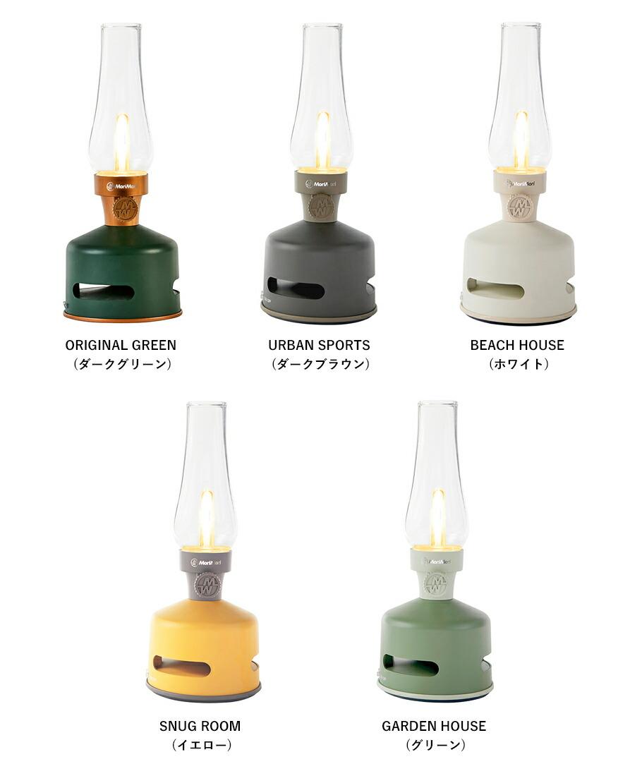 MoriMori LED ランタンスピーカーのカラーバリエーション