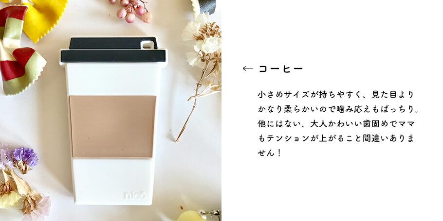 nico(ニコ) シリコン歯固め:ジェラート・めがね・コーヒー