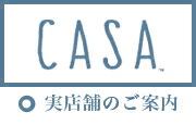 CASA 実店舗のご案内