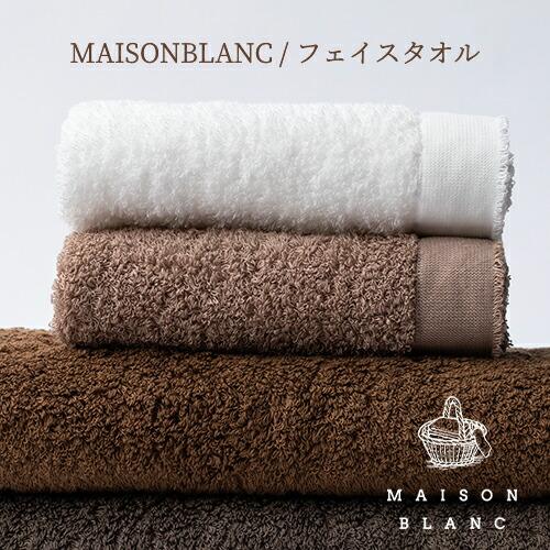 MAISONBLANC(メゾンブラン) フェイスタオル