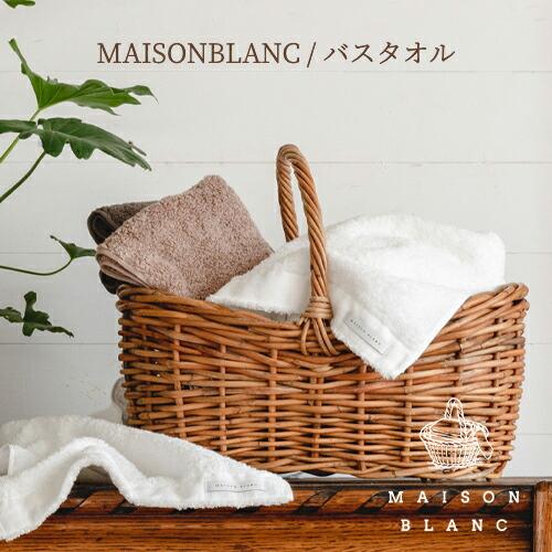 MAISONBLANC(メゾンブラン) バスタオル