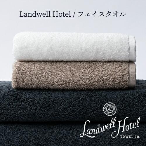 Landwell Hotel (ランドウェルホテル) フェイスタオル