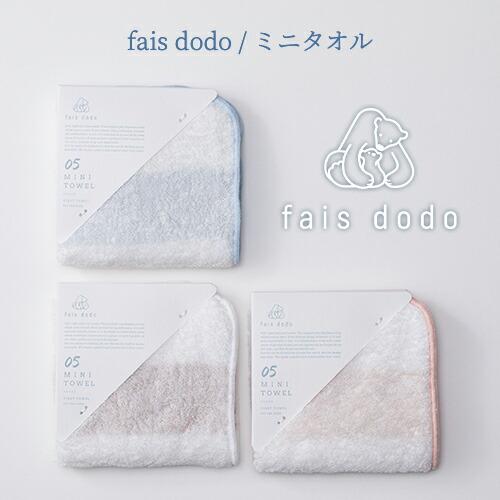 fais dodo(フェイドードー) ミニタオル