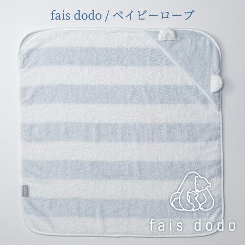 fais dodo(フェイドードー) ベイビーローブ