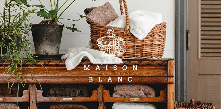 MAISONBLANC 〜 THE STANDARD TOWEL 〜