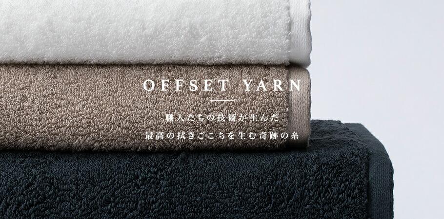 OFFSET YARN 〜 オフセットヤーン 〜