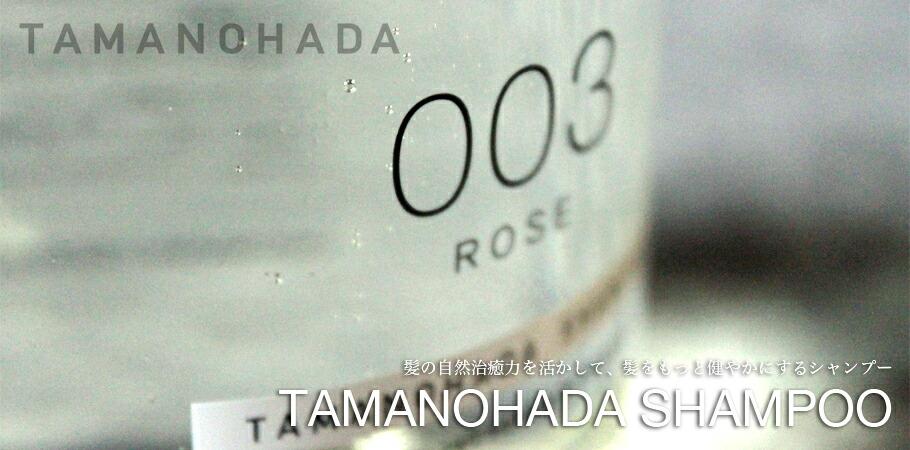 TAMANOHADAシャンプー