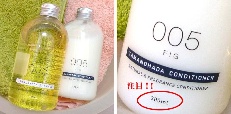 TAMANOHADAシャンプー&コンディショナースペシャルミニボトルセット!!