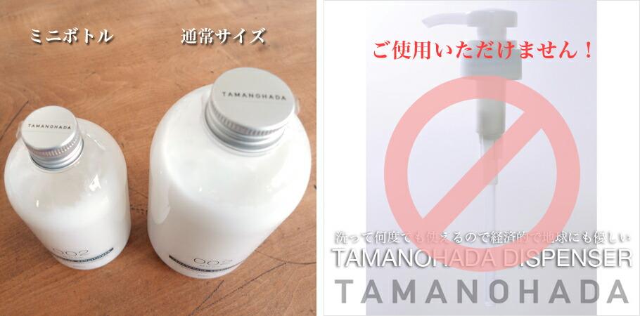 TAMANOHADAシャンプー&コンディショナースペシャルミニボトルセット!!ご注意ください!専用ディスペンサーはご使用いただけません!