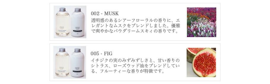 TAMANOHADAシャンプー&コンディショナースペシャルミニボトルセット!!香りは人気の【002-MUSK】と【005-FIG】をチョイスしました!