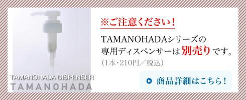 ※ご注意ください!TAMANOHADAシリーズの専用ディスペンサーは別売りです。