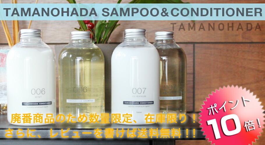 TAMANOHADAシャンプー&コンディショナー ボトルセット
