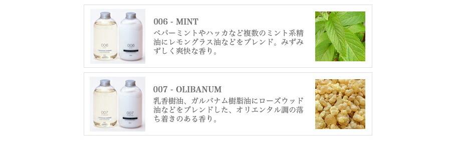 今回の対象商品はこちらの2商品、『006-MINT』と『007-OLIBANUM』のボトルセットです!
