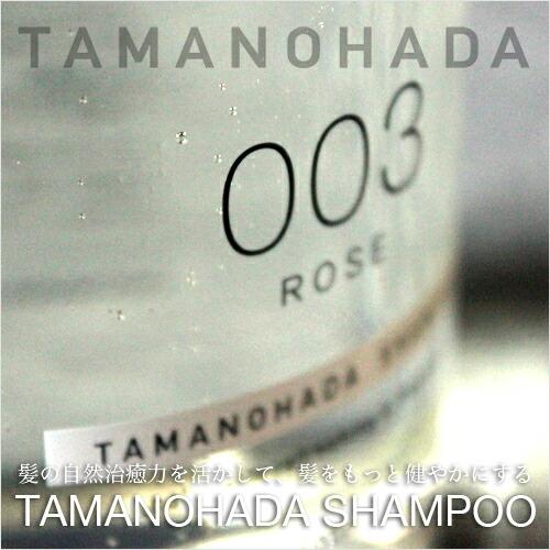 TAMANOHADA「SHAMPOO(シャンプー)」