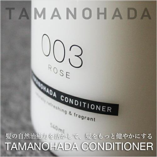 TAMANOHADA「CONDITIONER(コンディショナー)」