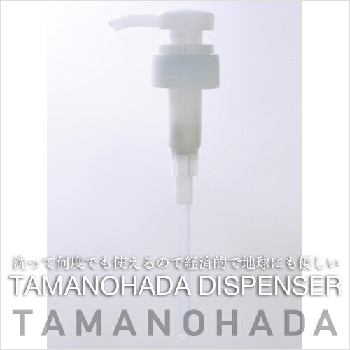 TAMANOHADA「DESPENSER(ディスペンサー)」