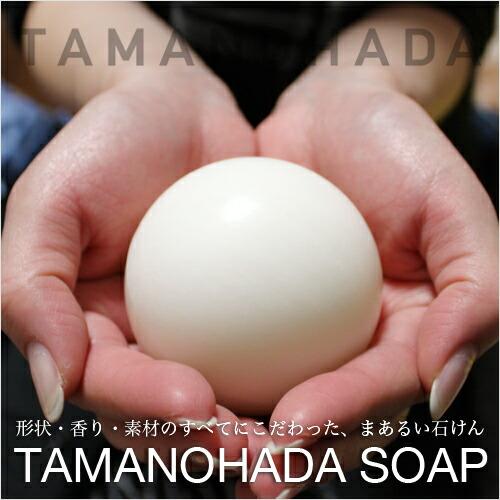 TAMANOHADA「SOAP(ソープ)」