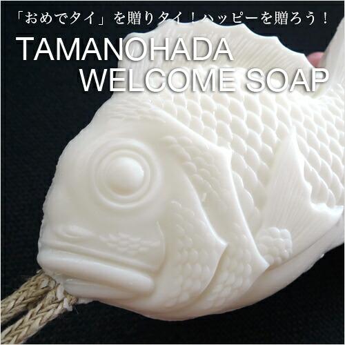 TAMANOHADA「WELCOM SOAP(ウェルカムソープ)」