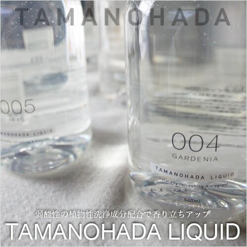 TAMANOHADA「LIQUID(リクイッド)」