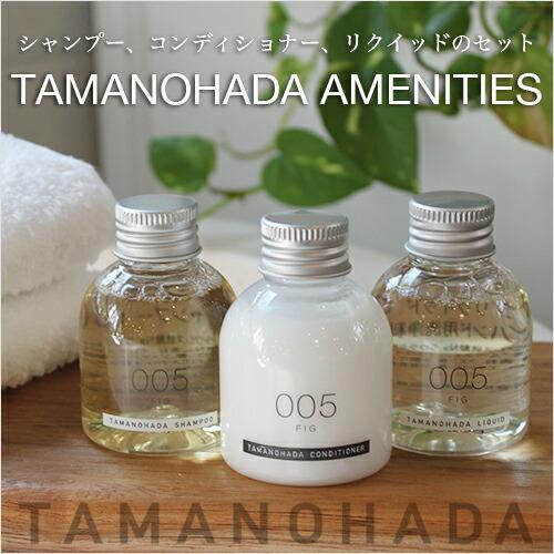 TAMANOHADA「AMENITIES(アメニティーズ)」