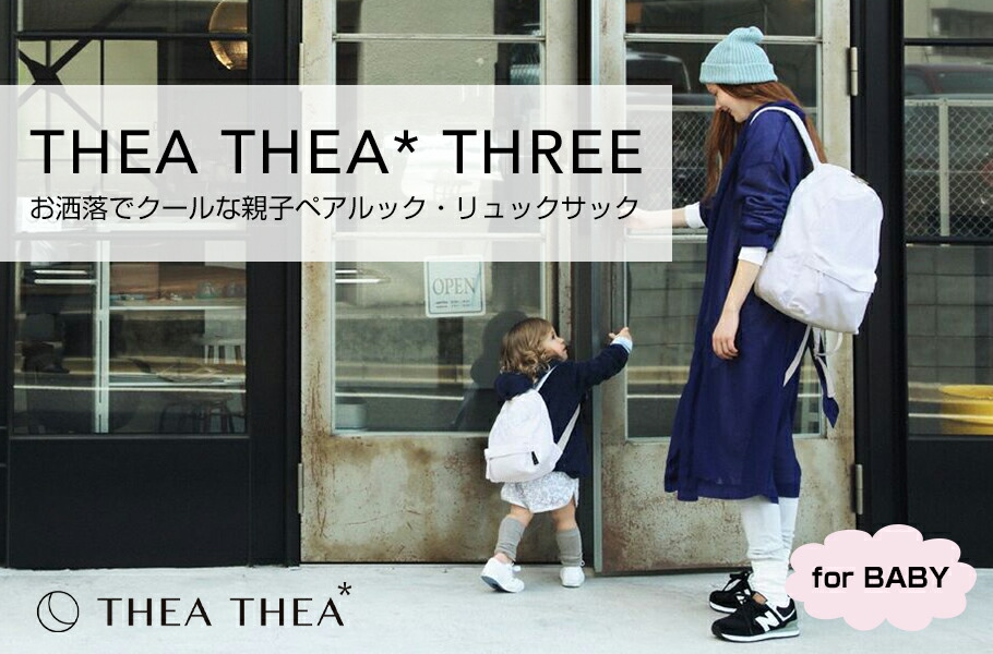 THEA THEA(ティアティア)THREE:親子ペア・リュックサック(for BABY)