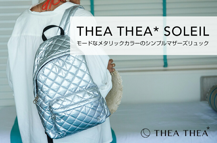 THEA THEA(ティアティア)SOLEIL:リュックサック