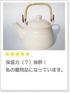耐熱土瓶白8号