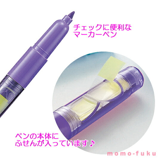 便利なマーカーペン&付箋2