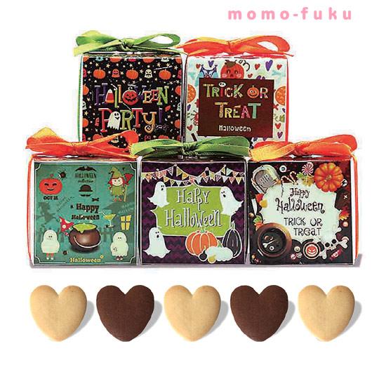 プチギフト お菓子 クッキー 【送料無料】 ハロウィン パーティーキューブCC プチギフト お菓子 プチギフト 秋